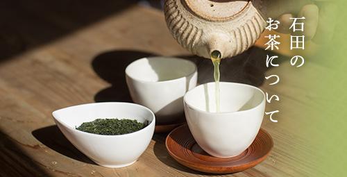 石田のお茶について