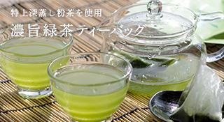 特上深蒸し粉茶を使用濃旨緑茶ティーバッグ