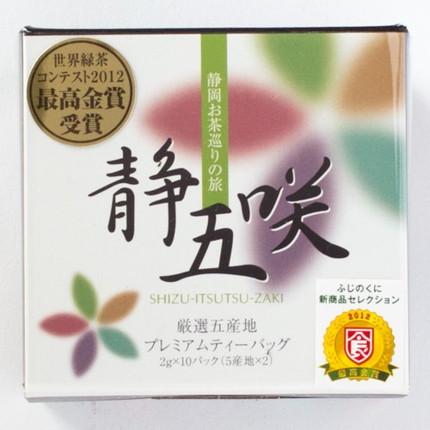 静岡県の五つの茶葉を楽しむ 「静五咲」